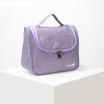 Косметичка-сумочка, отдел на молнии, с крючком, цвет сиреневый