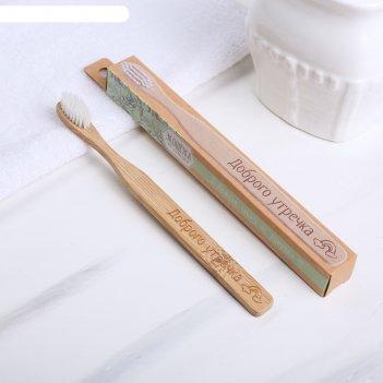 Зубная щетка, бамбук «доброго утречка», 18 х 2 х 2 см
