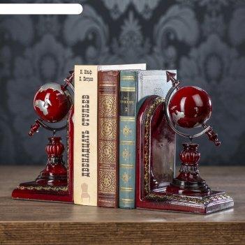 Держатели для книг глобус набор 2 штуки 21х12х10,3 см