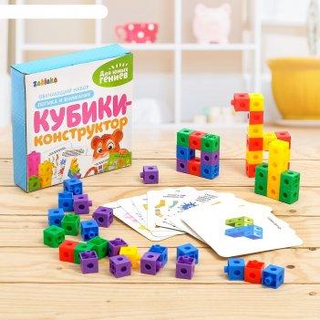 Обучающий набор «кубики-конструктор: логика и внимание» с заданиями, 50 ку