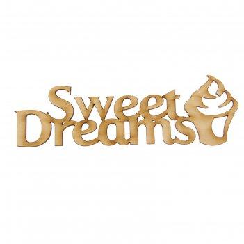 Деревянная заготовка sweet dreams
