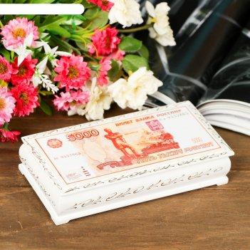 Шкатулка - купюрница «5000 рублей», белая, 8,5x17 см, лаковая миниатюра