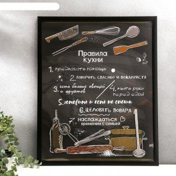 Постер пластик правила кухни 40х50 см