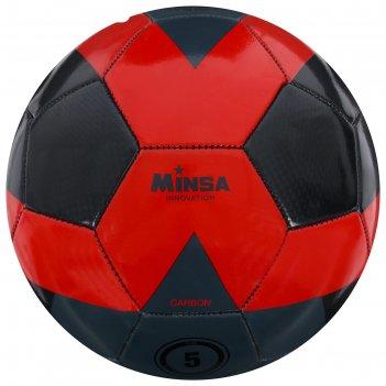 Мяч футбольный minsa, размер 5, 32 панели, pu carbon, машинная сшивка, лат