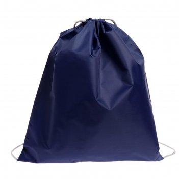 Мешок для обуви стандарт, 490 х 410 мм, сдс-51, max, тёмно-синий