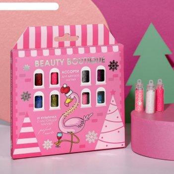Ассорти для декора ногтей beauty boutique, 21 бутылочка с настоящей магией