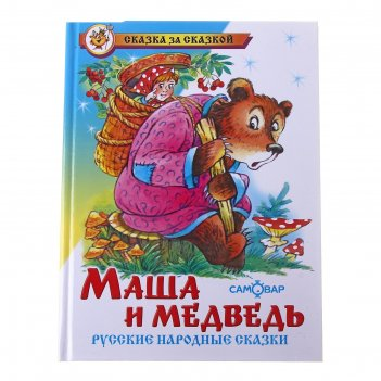 Книжка маша и медведь 100стр