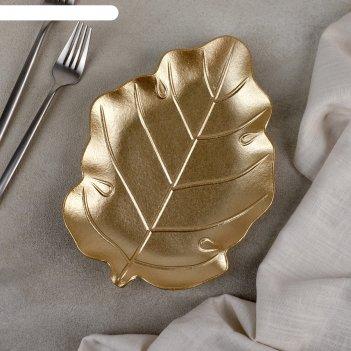 Блюдо для фруктов «золотой лист», 25x18x2 см