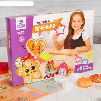 Набор для создания печенья подарок