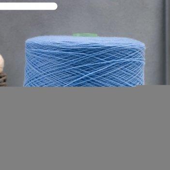 Пряжа в бобинах a-elita (аэлита) 50% шерсть, 50% акрил 1 кг (3 голубой)