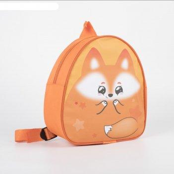 Рюкзак детский «лиса», 23х20,5 см