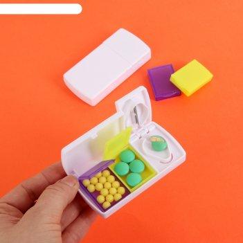 Таблетница с таблеторезкой, 2 секции, цвет белый/жёлтый/фиолетовый