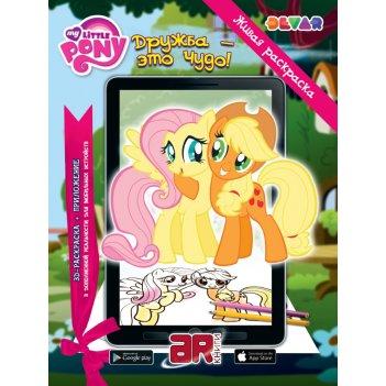 Раскраска devar 457 мой маленький пони: дружба – это чудо!
