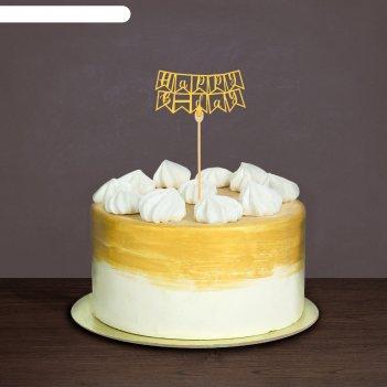 Топпер «с днём рождения» флажки, жёлтый