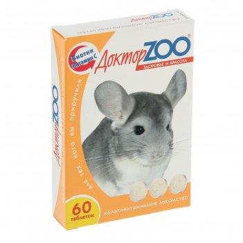 Мультивитаминное лакомство доктор  zoo  для шиншил, 60 таб.