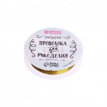 Проволока для бисероплетения диаметр 0,3 мм, длина 30 м, цвет золотой