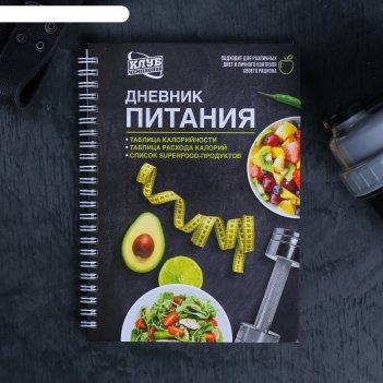 Дневник питания универсальный, 62 листа, 14х21 см