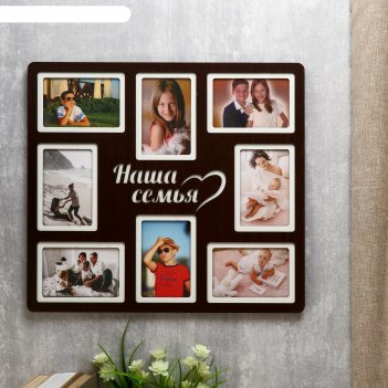 Фоторамка хдф наша семья на 8 фото 10x15 см