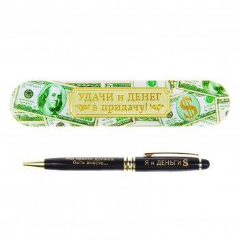 Ручка подарочная в металлическом футляре я и деньги