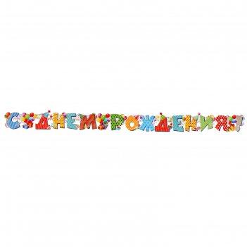Гирлянда с плакатом с днём рождения! глиттер, воздушные шары, 1-10 лет, а3