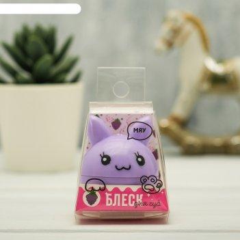Блеск детский для губ мяу, фиолетовый котик, аромат виноград 12 грамм