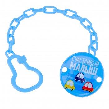 Держатель для пустышки «счастливый малыш» на цепочке, цвет синий