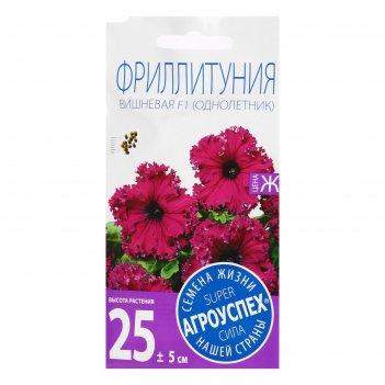 Семена цветов фриллитуния вишневая, петуния f1, однолетник, 10 шт