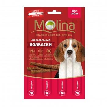 Жевательные колбаски molina для собак, говядина, 20 г