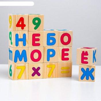 Набор кубиков «азбука» 16 шт.