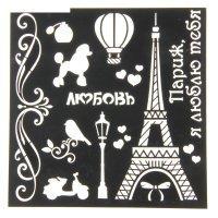 Трафарет для творчества париж