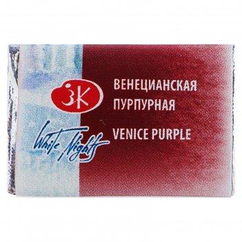 Акварель художественная кювета 2,5мл зхк белые ночи венецианская пурпурная