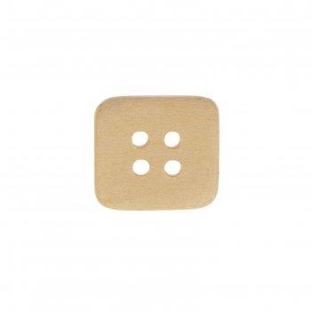 Пуговица с четырьмя отверстиями квадратные 20 мм