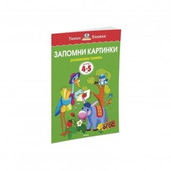 Запомни картинки. для детей 4-5 лет. земцова о. н. (новая обложка)