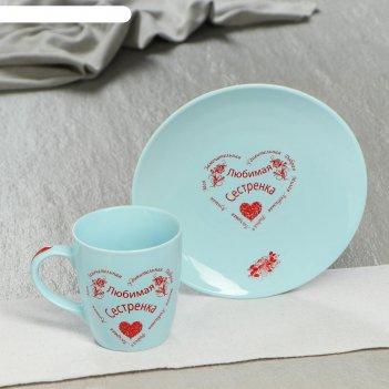Чайная пара любимая сестра кружка 0,3 л, тарелка 19,5 см, микс
