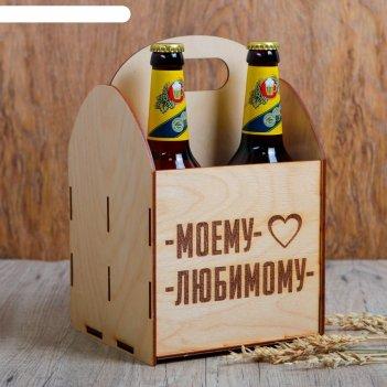 Ящик под пиво моему любимому