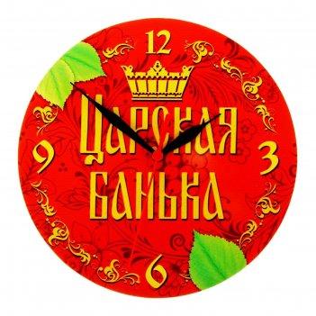 Часы банные царская банька