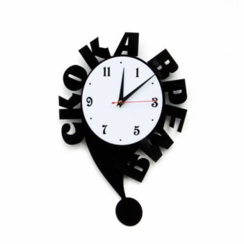 Часы скока время cl178 26х40см