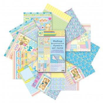 Набор дизайнерской двусторонней бумаги наш малыш 12 листов, 160гр/м2