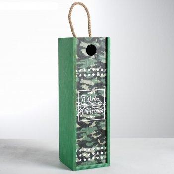 Коробка деревянная для бутылки «с днем защитника отечества», 11 x 33 x 11
