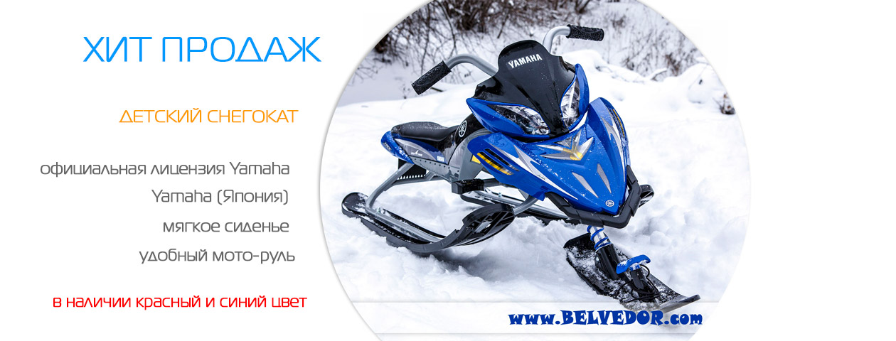 снегокат Apex Yamaha