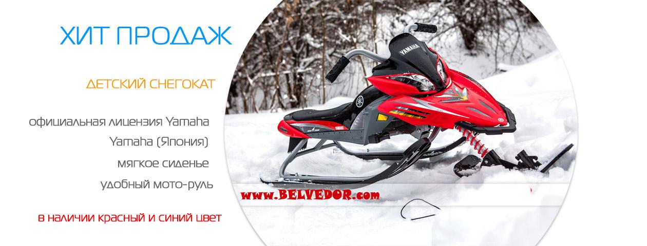 читайте обзор красного снегоката Yamaha
